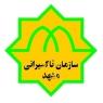 سازمان تاکسیرانی مشهد