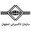 سازمان تاکسیرانی اصفهان